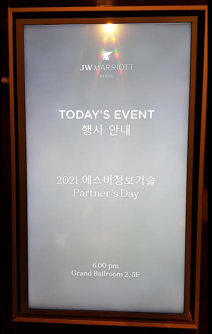 1.에스비정보기술_partner's_day_welcome_board.png